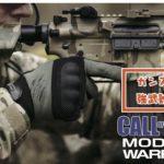 2019[CoD MW]強武器カスタム、ガンスミス徹底分析!おすすめ組合せ