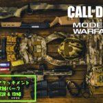 2019[CoD:MW]ガンスミス・武器アタッチメント武器パーク一覧おすすめ