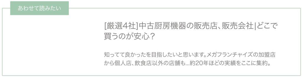 中古厳選4社