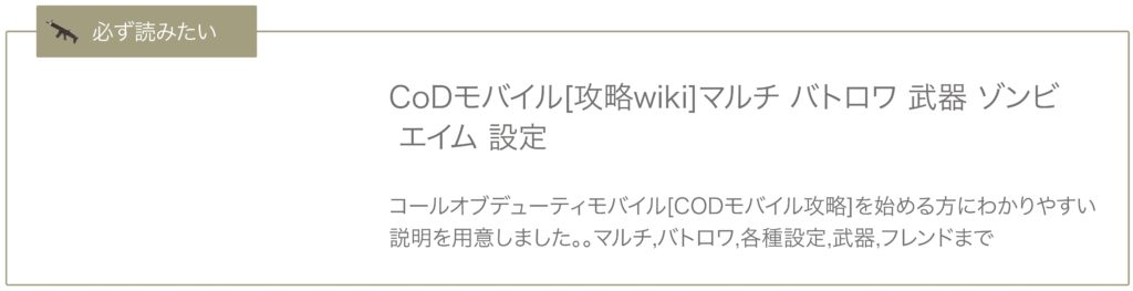 CoDモバイルwiki