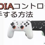 STADIAコントローラーを入手する方法(日本でプレイする方法もリンク)
