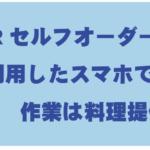 [セルフオーダー]QRを利用したスマホで注文が便利/作業は料理提供だけ!?