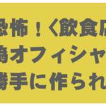喚起!【ぐるなびが知らぬ間に作る、偽オフィシャルページ】に注意!